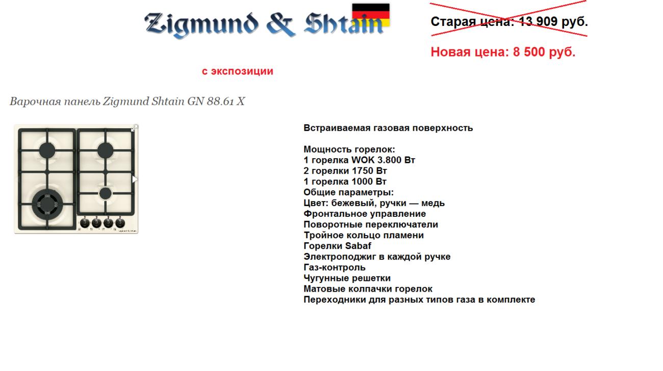 Варочная панель Zigmund Shtain GN 88 61 X